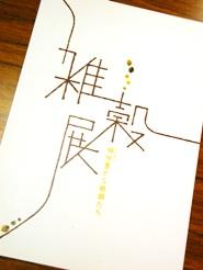 070629zakkoku.JPG